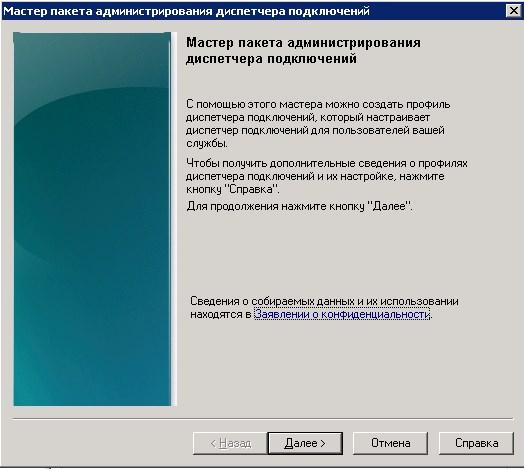 пакет администрирования для Windows 7 - фото 5