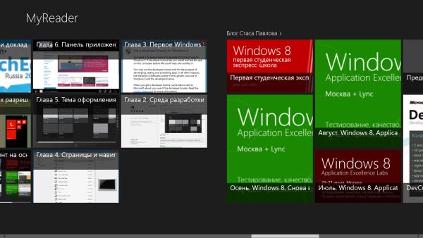 Разбираемся с разработкой Windows 8 приложений на XAML/С#, реализуя простой RSS Reader. Ч.2