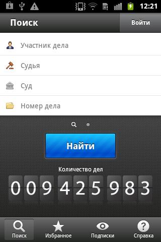КАД: все арбитражные суды России в одном Android-устройстве