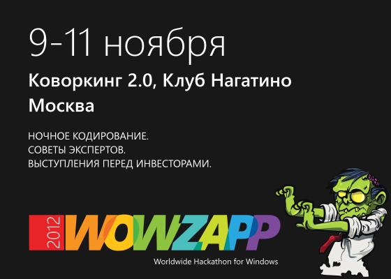 Программа и список экспертов инвестфонодов Windows 8 Хакатона