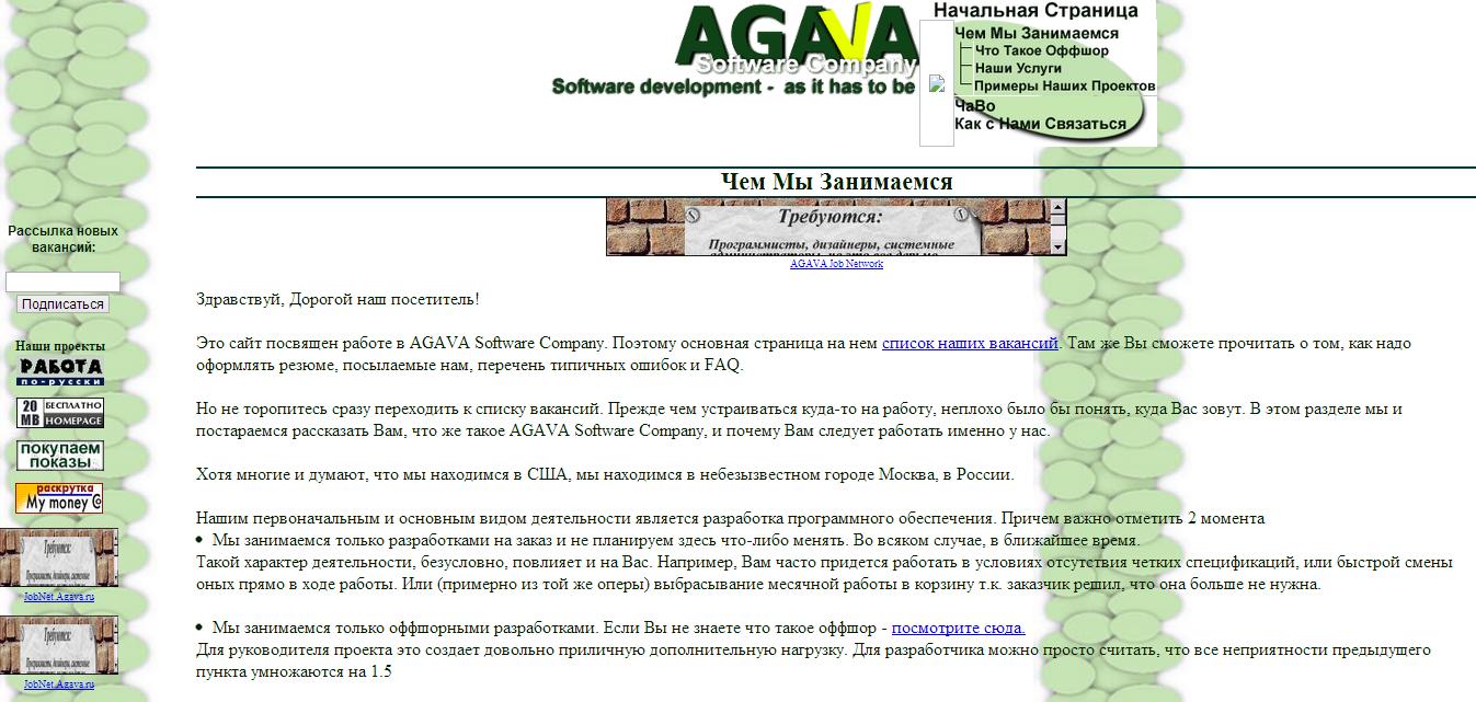 Agava хостинг сколько стоит в месяц бесплатный хостинг php неограниченный трафик