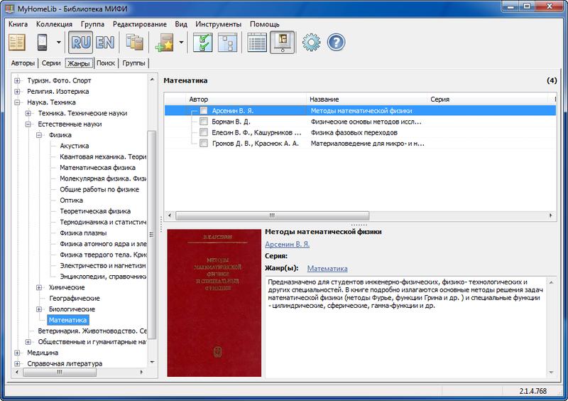 бесплатная библиотека программ - фото 6