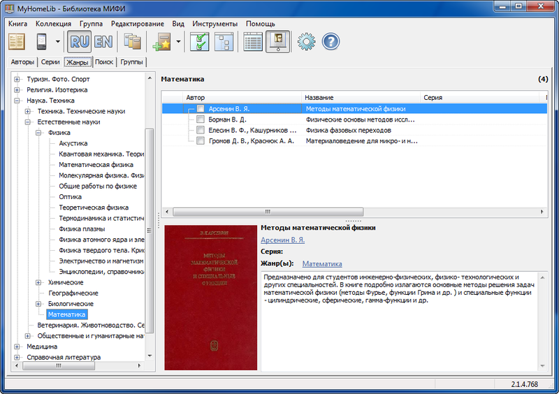 Электронная библиотека программа