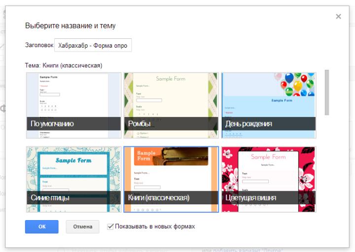 Как быстро создать опрос на вашем сайте с помощью форм Google?