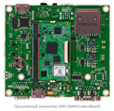 Одноплатный компьютер Variscite VAR-OM44CustomBoard