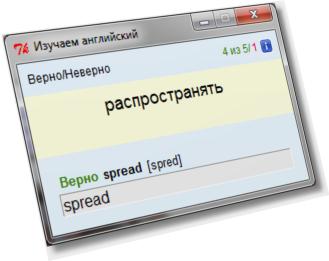Програмку по исследованию языка для телефона