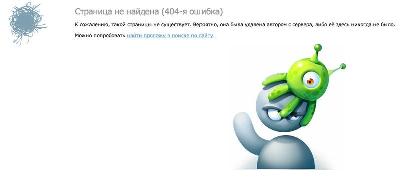 Улучшаем страницу 404-ой ошибки / Хабрахабр