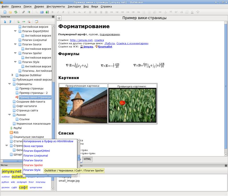 Outwiker — программа для хранения заметок
