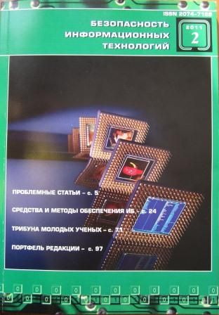 "Журнал ""Безопасность информационных технологий"""