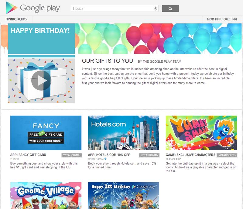 Google Play празднует День рождения
