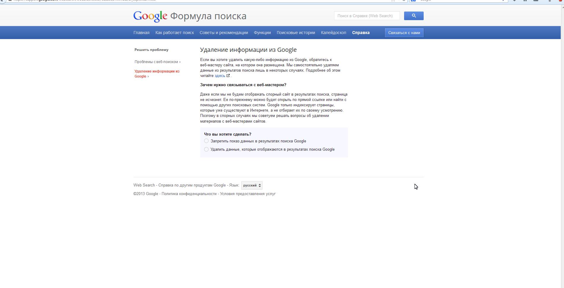 Как сделать так чтобы гугл не находил 95