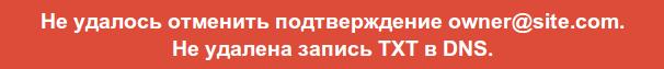 Невозможно удалить пользователя, DNS