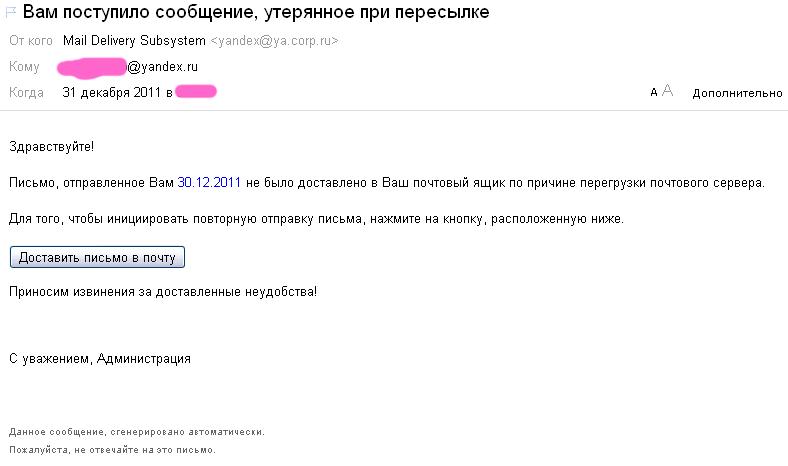 Очередные фишинговые письма (или Как уводят пароли от почты на Яндексе)