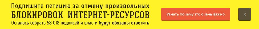 Баннер форсироавние инициативы РОИ