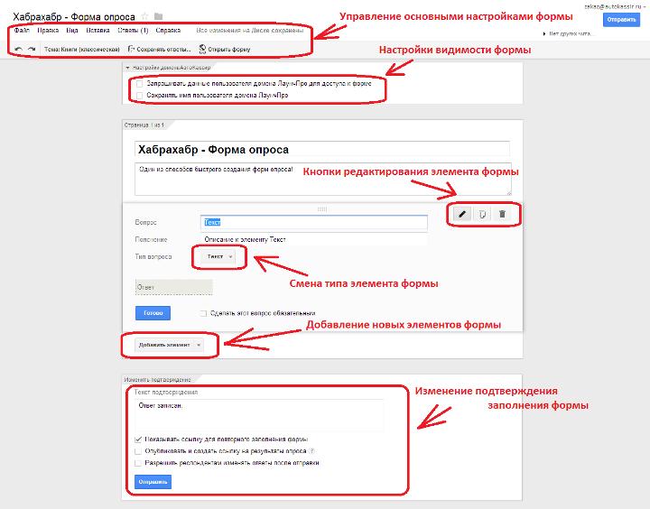 Как создать опрос в Интернете SurveyMonkey