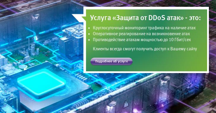 МегаФон предлагает защиту от DDoS?