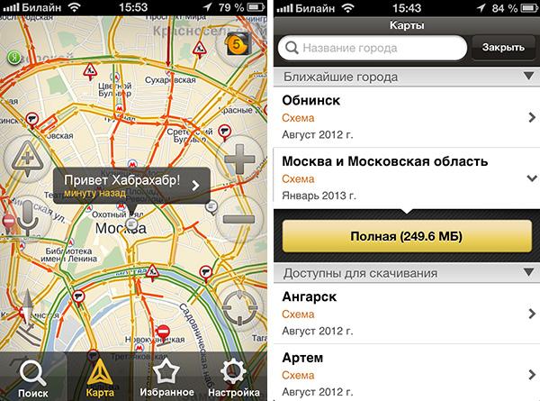 Карта москвы яндекс навигатор