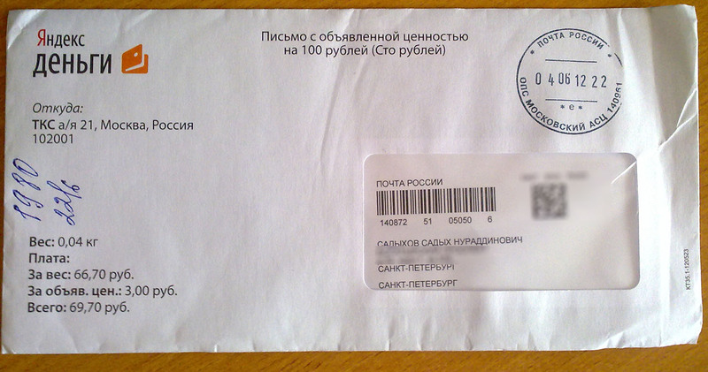 Как активируется картв тинькофф присланная по почте