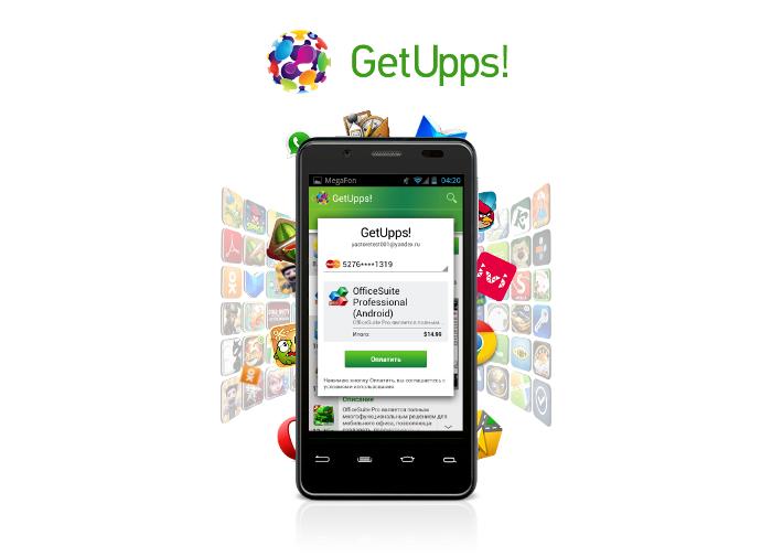 Скачать приложение getupps