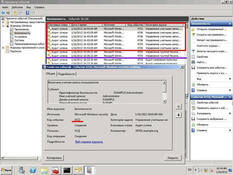Службы active directory для windows 10
