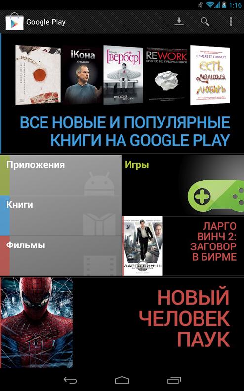 В российскую версию Google Play разделы с. и. Раздела с музыкой в …
