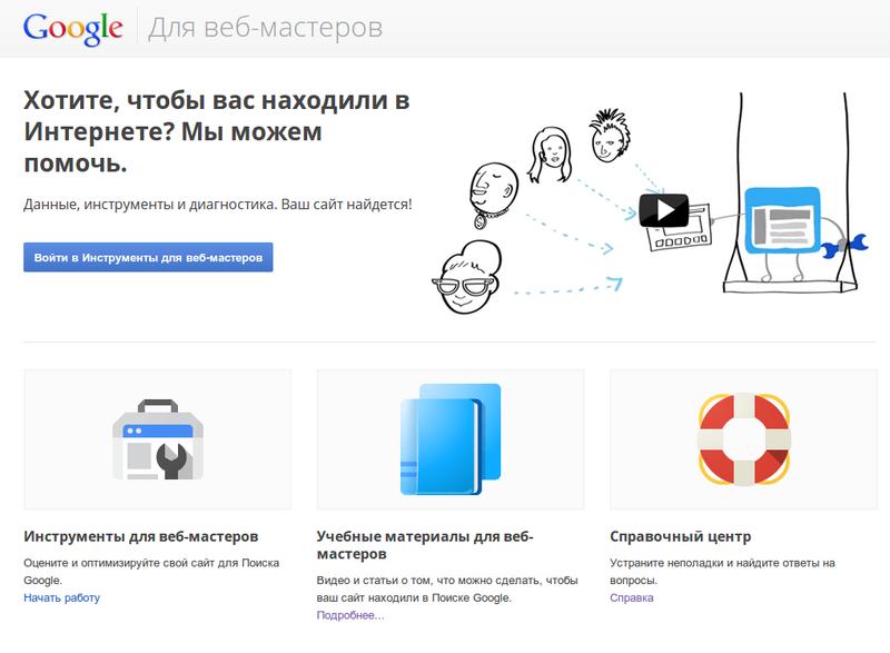 Google для веб-мастеров