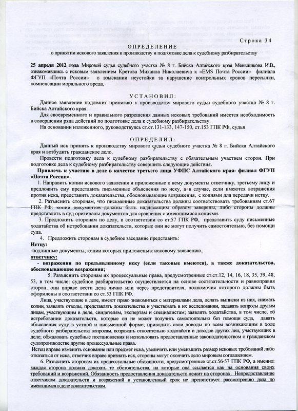 Почта россии жалоба роскомнадзор