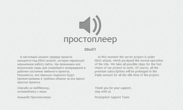 DDoS на Prostopleer.com