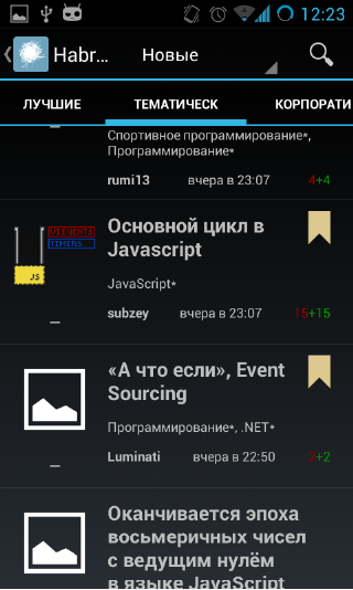 HabraCitizen - a new android application for Habrahabr with a dark