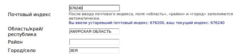 Справочник почтовых индексы россии