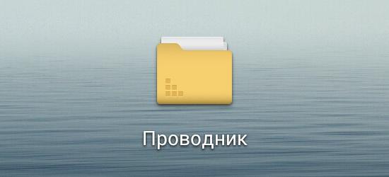 файловый менеджер для Android на русском - фото 5