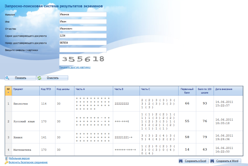Поисковых систем хостинг порталов на dotnetnuke создать проект на удобной skype анонимность в интернете