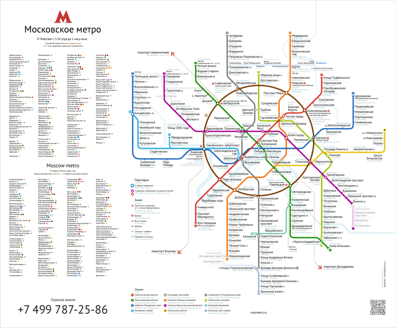 The final version of the redesigned map of Moscow Metro by Ilya Birman, the one of three finalists of the open...