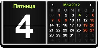 Виджеты Календарь - фото 8