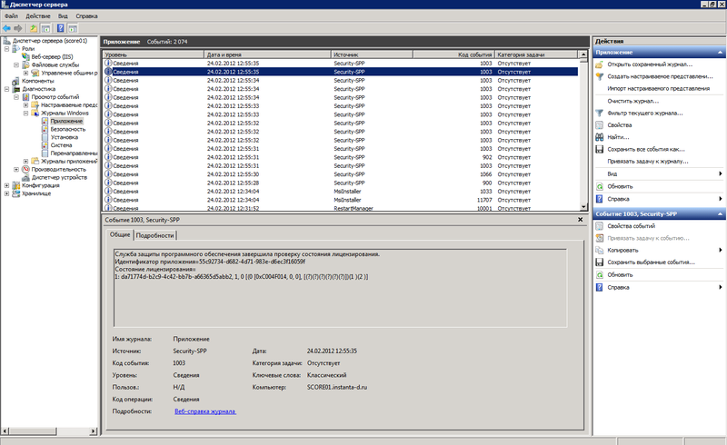 Приручаем Windows Server Core