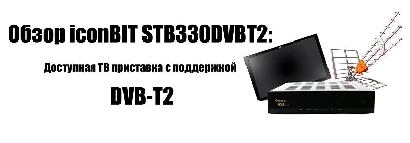 Обзор iconBIT STB330DVBT2: Доступная ТВ приставка с поддержкой DVB-T2 или готовим сани с лета