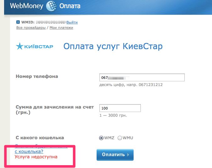 мобильного Киевстар (3%