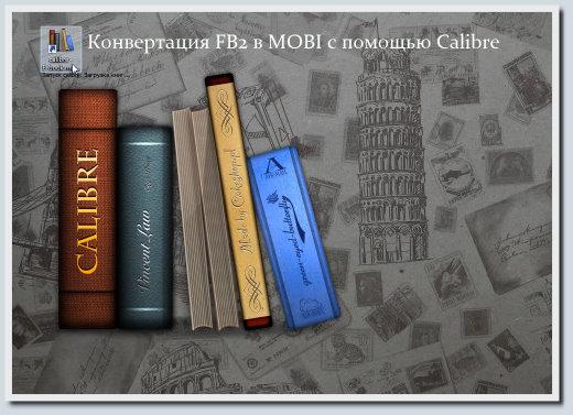 Програмку для конвертирования в fb2