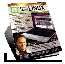 Вышел журнал UserAndLINUX v11.12