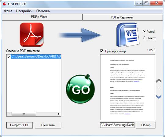 скачать программу для преобразования pdf в word