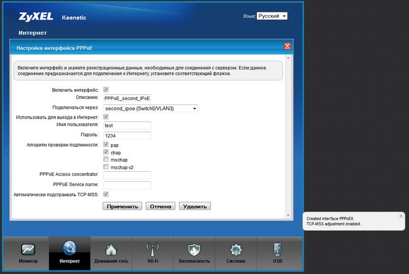Zyxel keenetic dsl vpn сервер постоянно рвется соединение мониторинг серверов для css прятки сервера