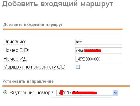 Пример настроек входящей маршрутизации FreePBX