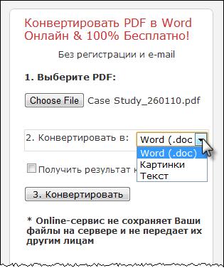 как переделать формат Pdf в Word - фото 10