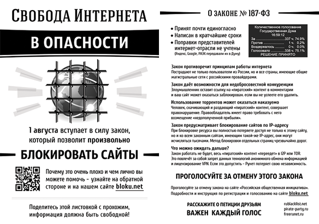 Свобода Интернета Антипиратский Закон Листовка