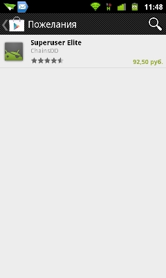 В Google Play появились «пожелания» (wishlist)