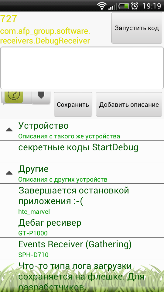 android 4 значки: