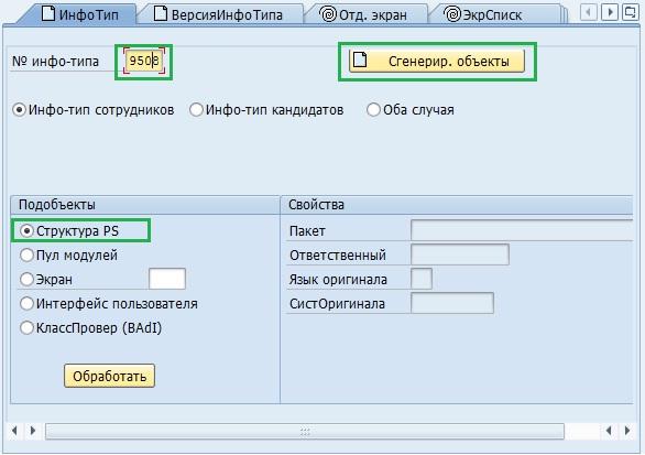 Sap Hr инструкция на русском - фото 3