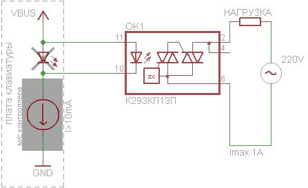 схема включения твердотельного реле вместо светодиода клавиатуры
