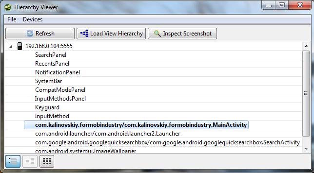 Используем Hierarchy Viewer для оптимизации Android