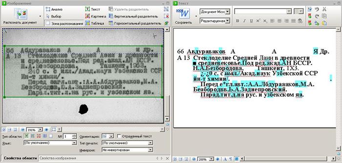 Перевод текста с картинки с Screen Translator